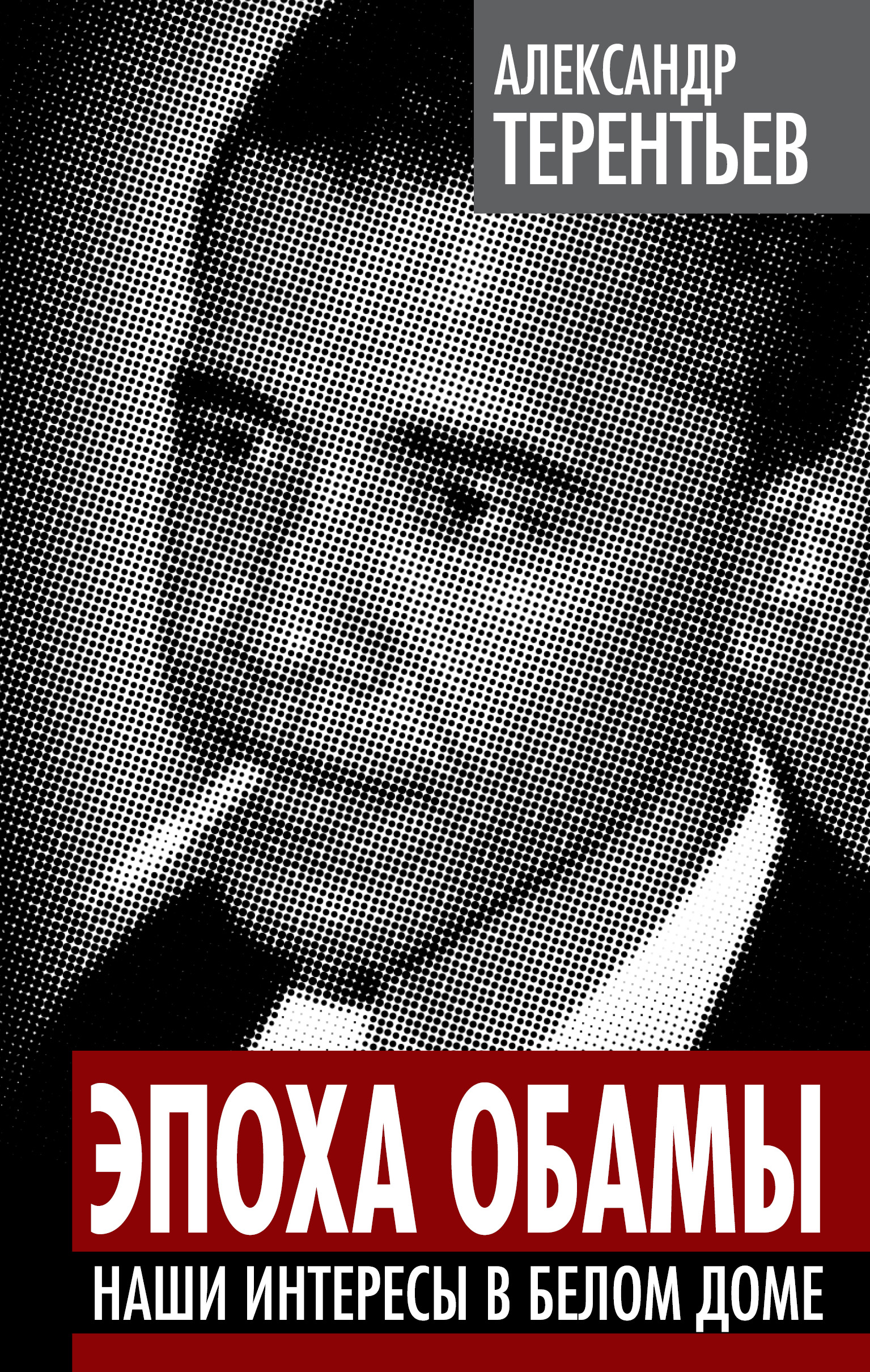 Александр Терентьев Эпоха Обамы. Наши интересы в Белом доме