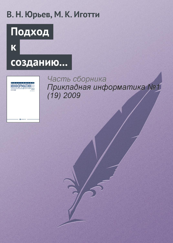 В. Н. Юрьев Подход к созданию автоматизированной информационной системы для приборостроительного предприятия