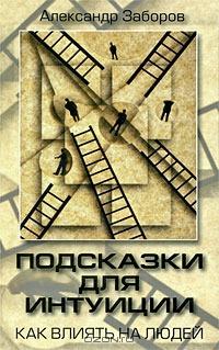 Александр Заборов Подсказки для интуиции