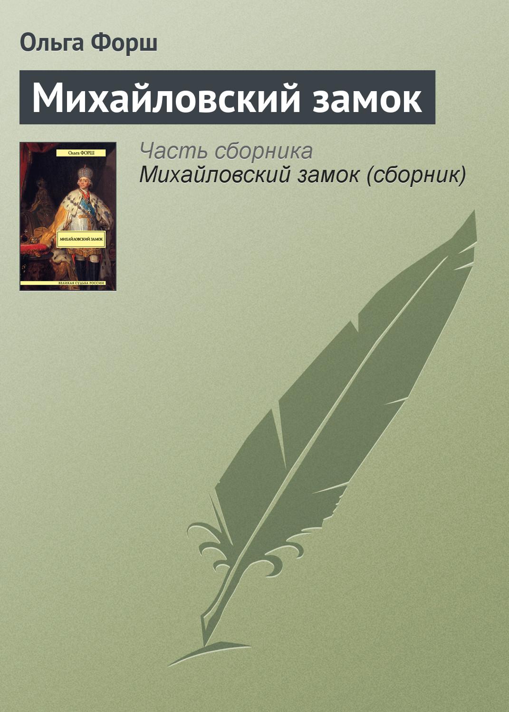 Ольга Форш Михайловский замок ольга форш михайловский замок сборник
