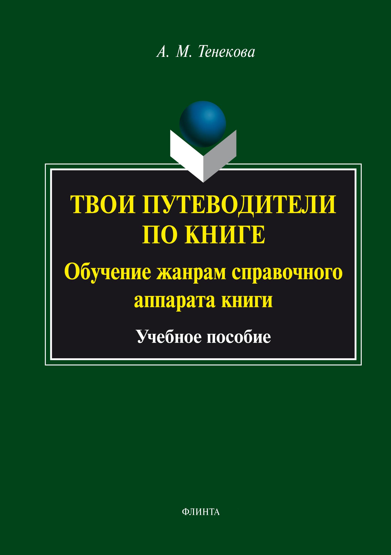 Твои путеводители по книге. Обучение жанрам справочного аппарата книги ( А. М. Тенекова  )