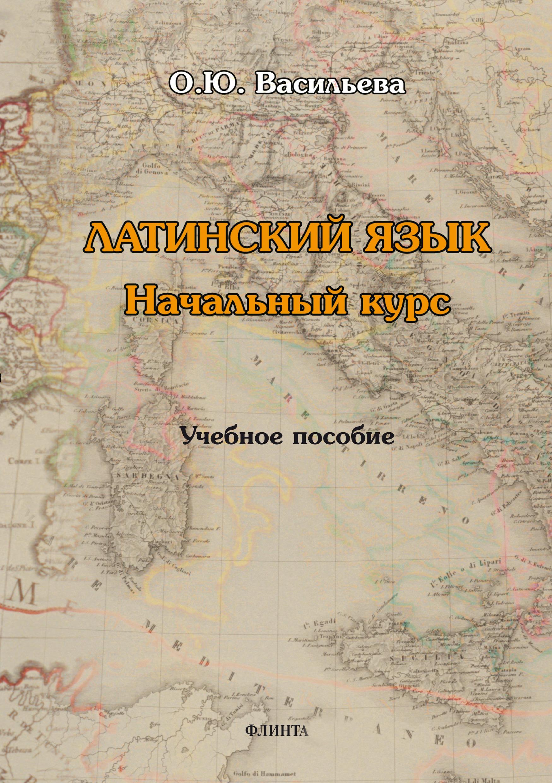 Латинский язык: начальный курс ( О. Ю. Васильева  )