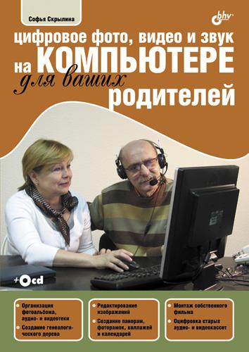 Фото - Софья Скрылина Цифровое фото, видео и звук на компьютере для ваших родителей видео