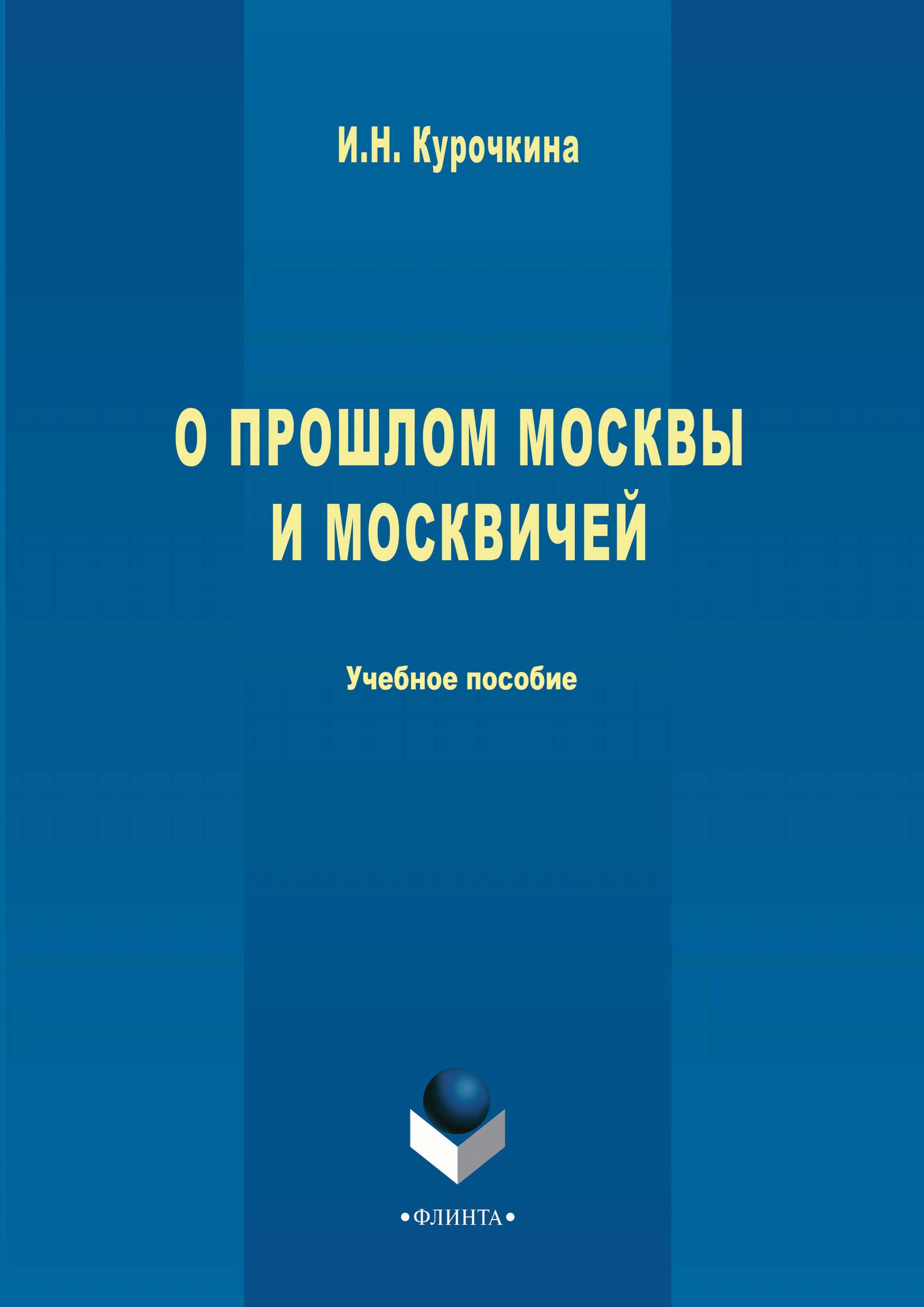 О прошлом Москвы и москвичей ( Ирина Николаевна Курочкина  )