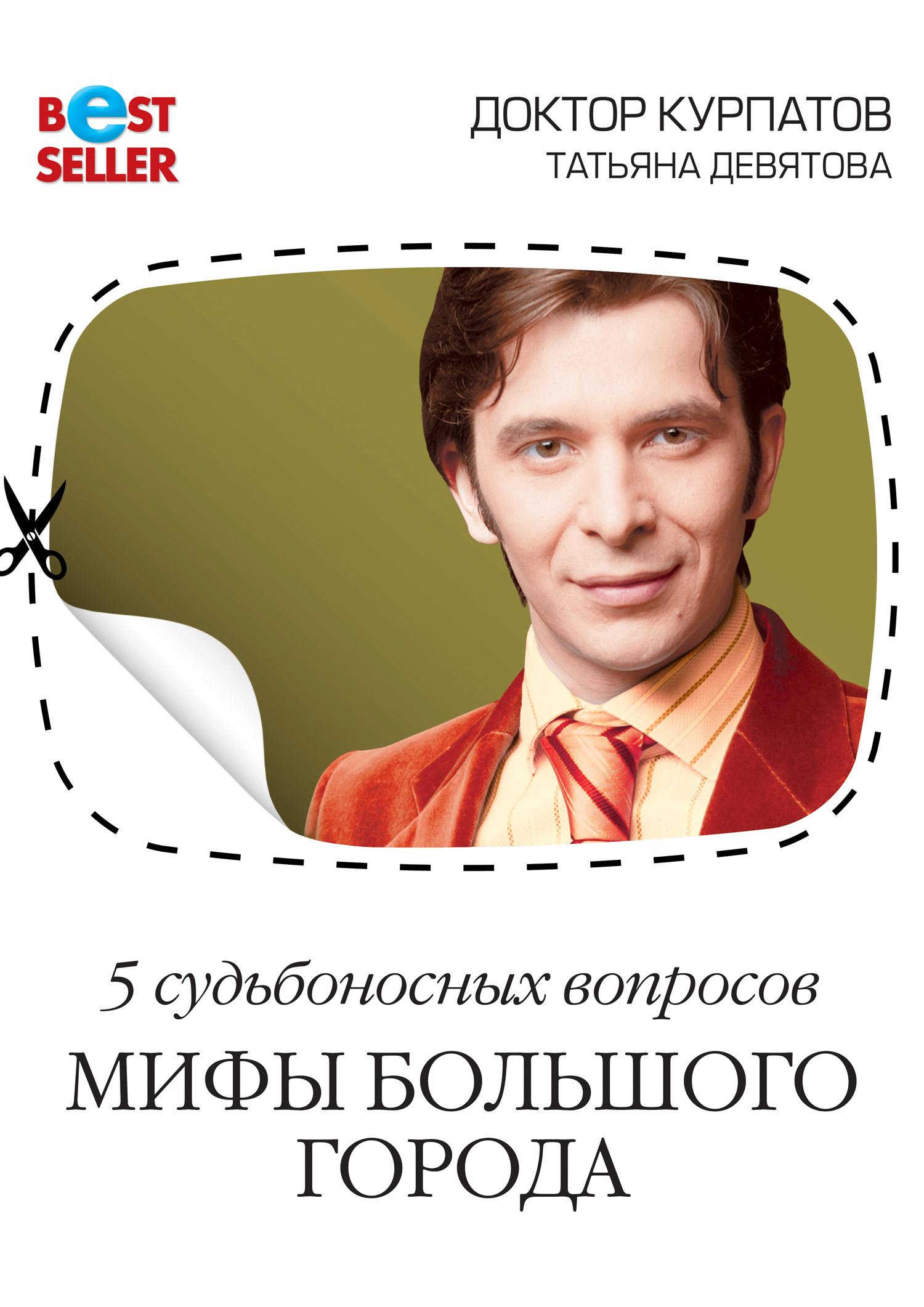 Андрей Курпатов 5 судьбоносных вопросов. Мифы большого города