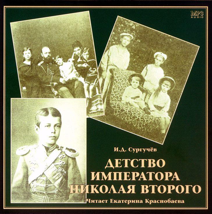 Илья Сургучев Детство императора Николая Второго шеннка в коломне