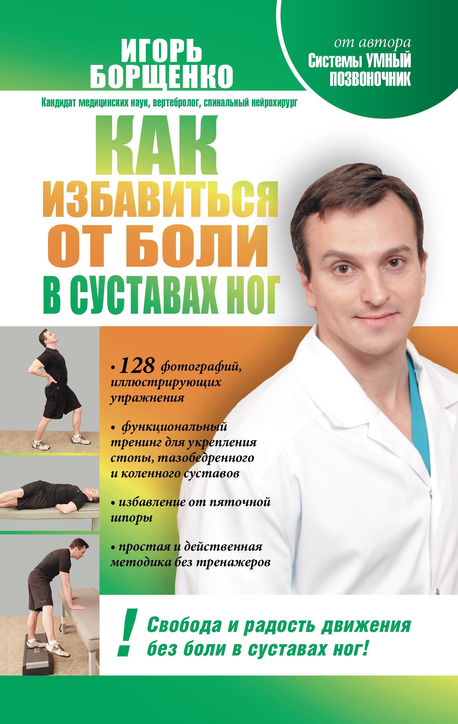 Игорь Борщенко Как избавиться от боли в суставах ног борщенко и первобытная гимнастика эффективный тренинг суставов isbn 9785986973371