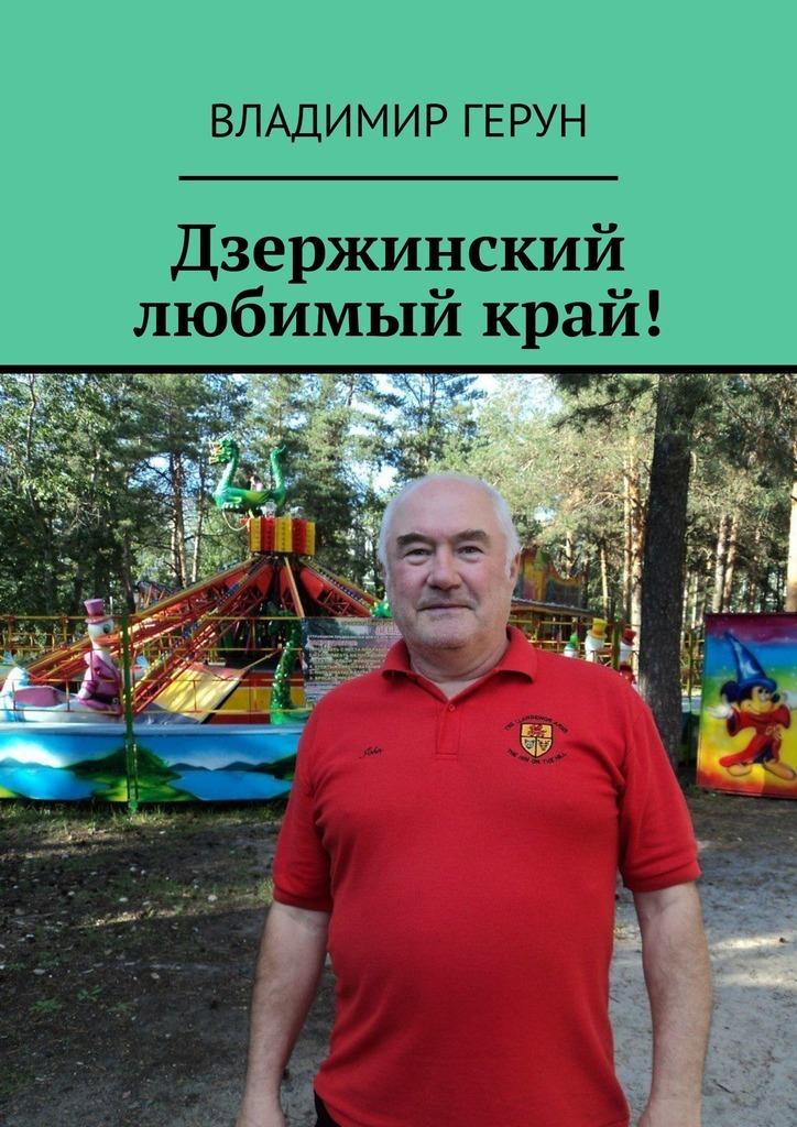 Владимир Герун Дзержинский любимый край!