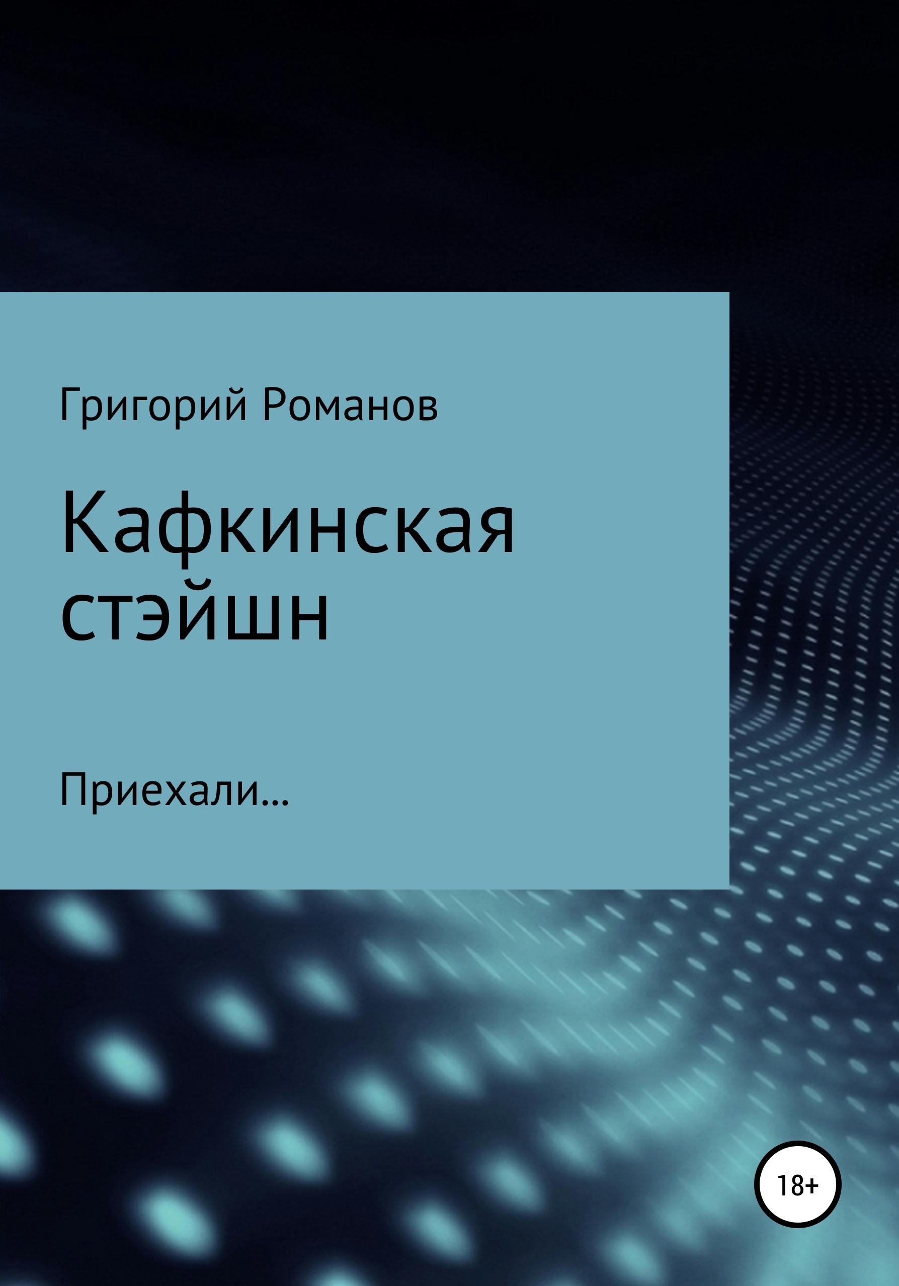 цена на Григорий Васильевич Романов Кафкинская стейшн
