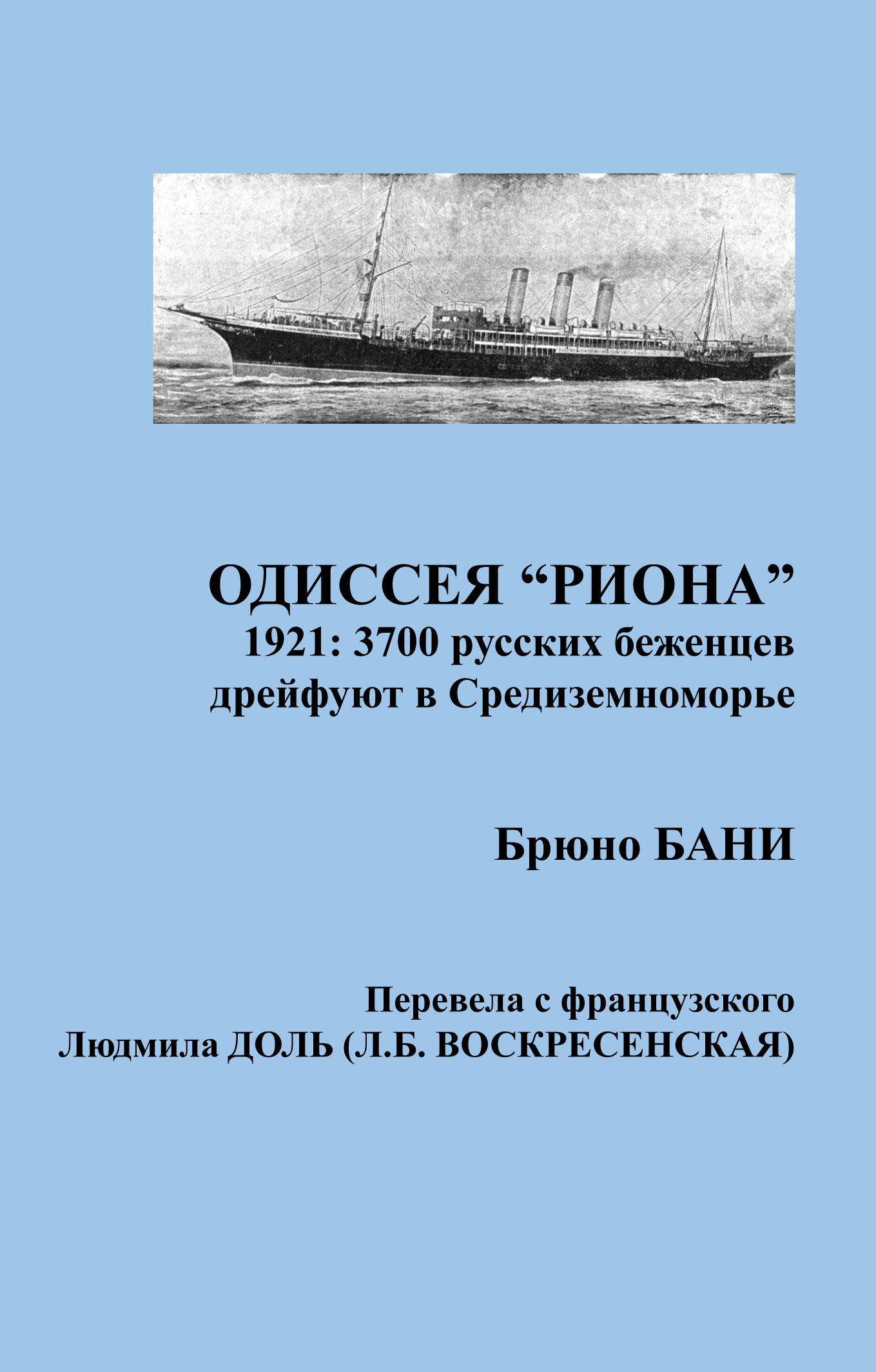 Одиссея «РИОНА». 1921: 3700 русских беженцев дрейфуют в Средиземноморье