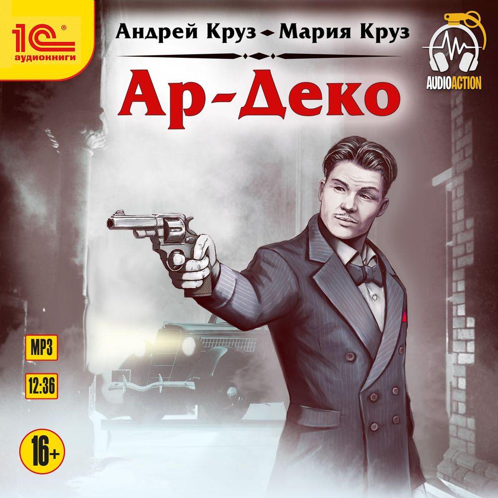 цена на Андрей Круз Ар-Деко