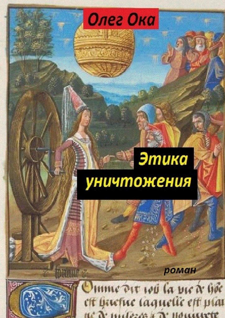 Олег Ока Этика уничтожения олег ока подчинение ипокорность