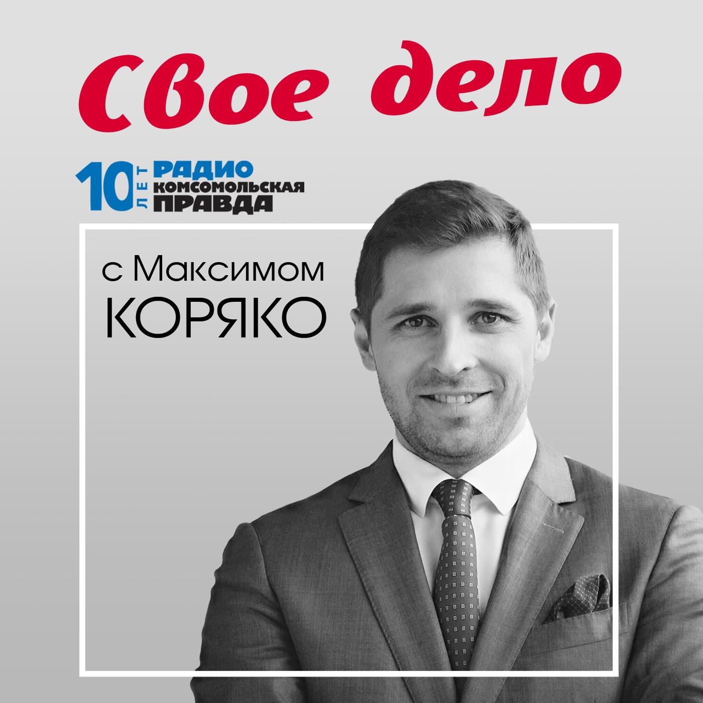 Радио «Комсомольская правда» Как купить готовый бизнес: присматриваемся к торговой точке