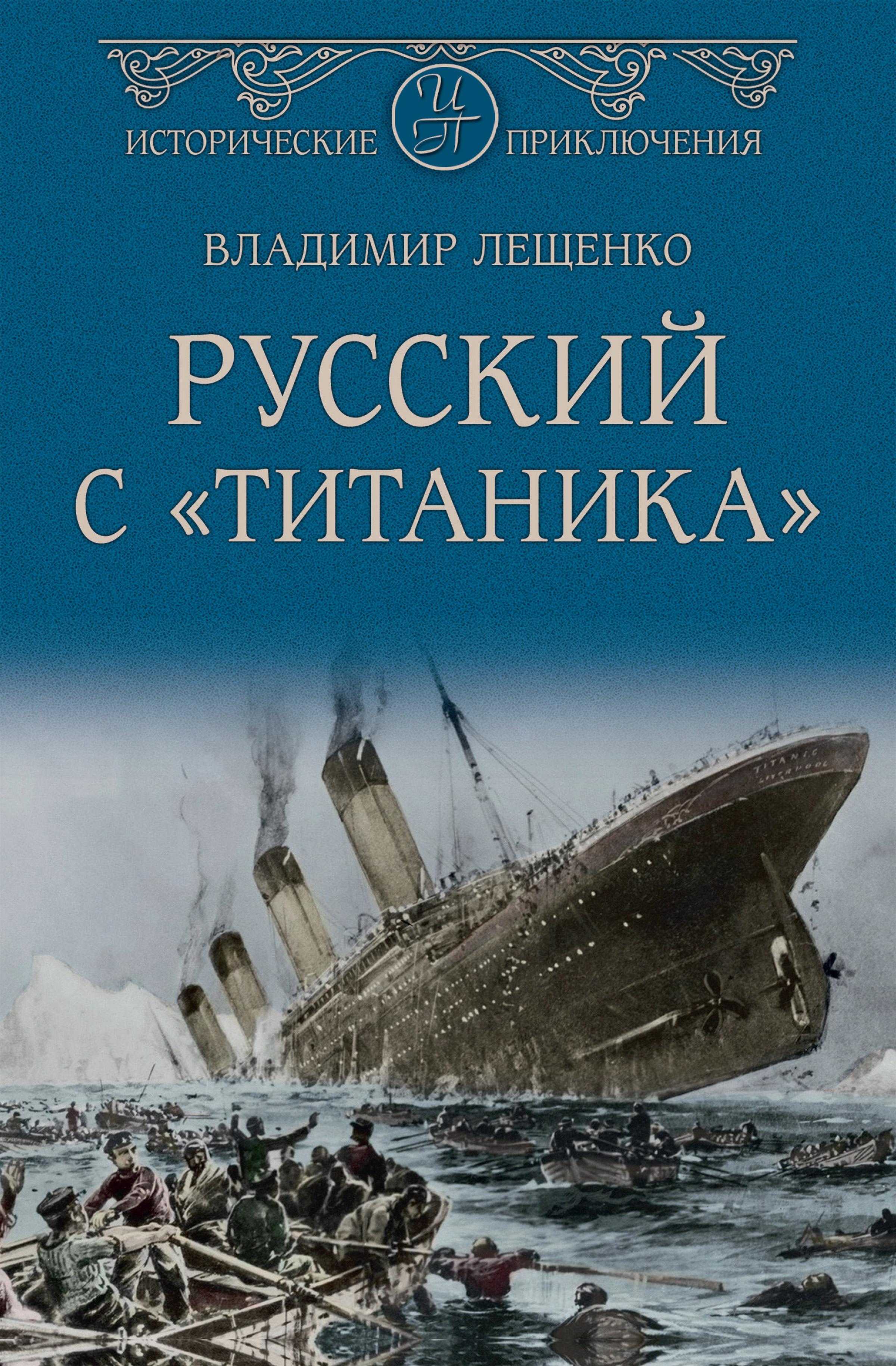 russkiy s titanika