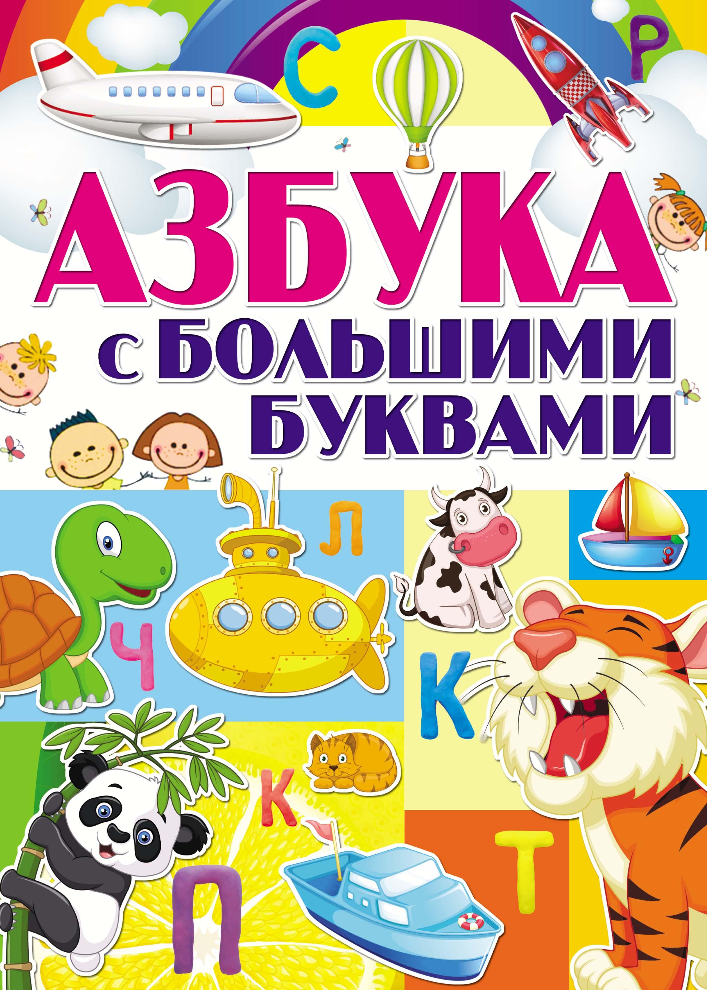 Отсутствует Азбука с большими буквами балуева оксана азбука для мальчиков