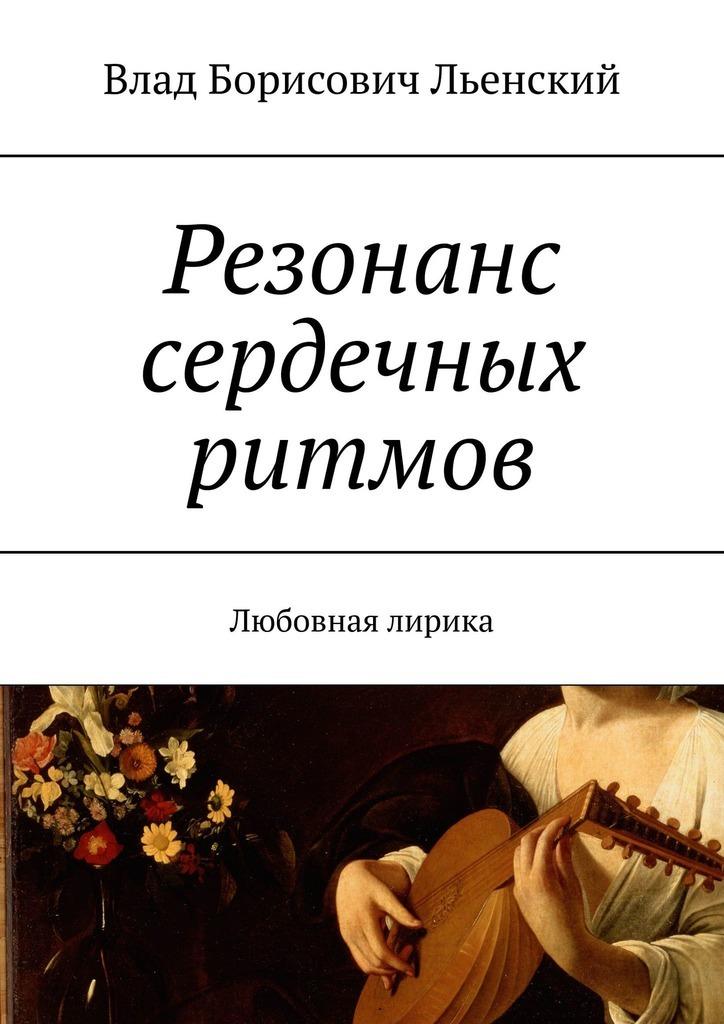 Влад Борисович Льенский Резонанс сердечных ритмов. Любовная лирика люси поэль двое любовная лирика