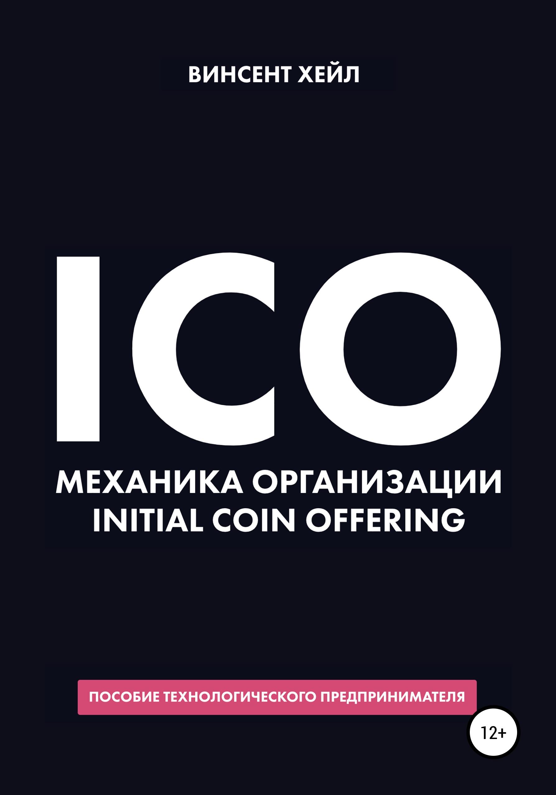 Винсент Хейл ICO. Механика организации Initial Coin Offering initial public offering