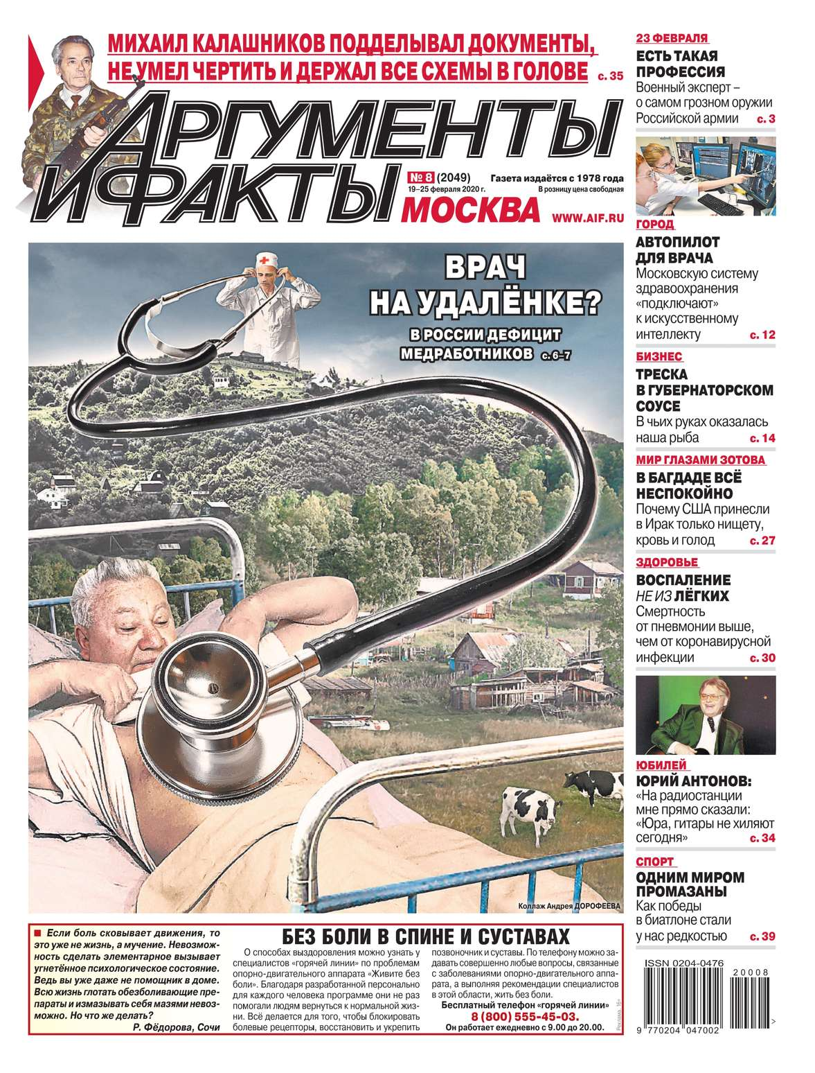 Аргументы и Факты Москва 08-2020