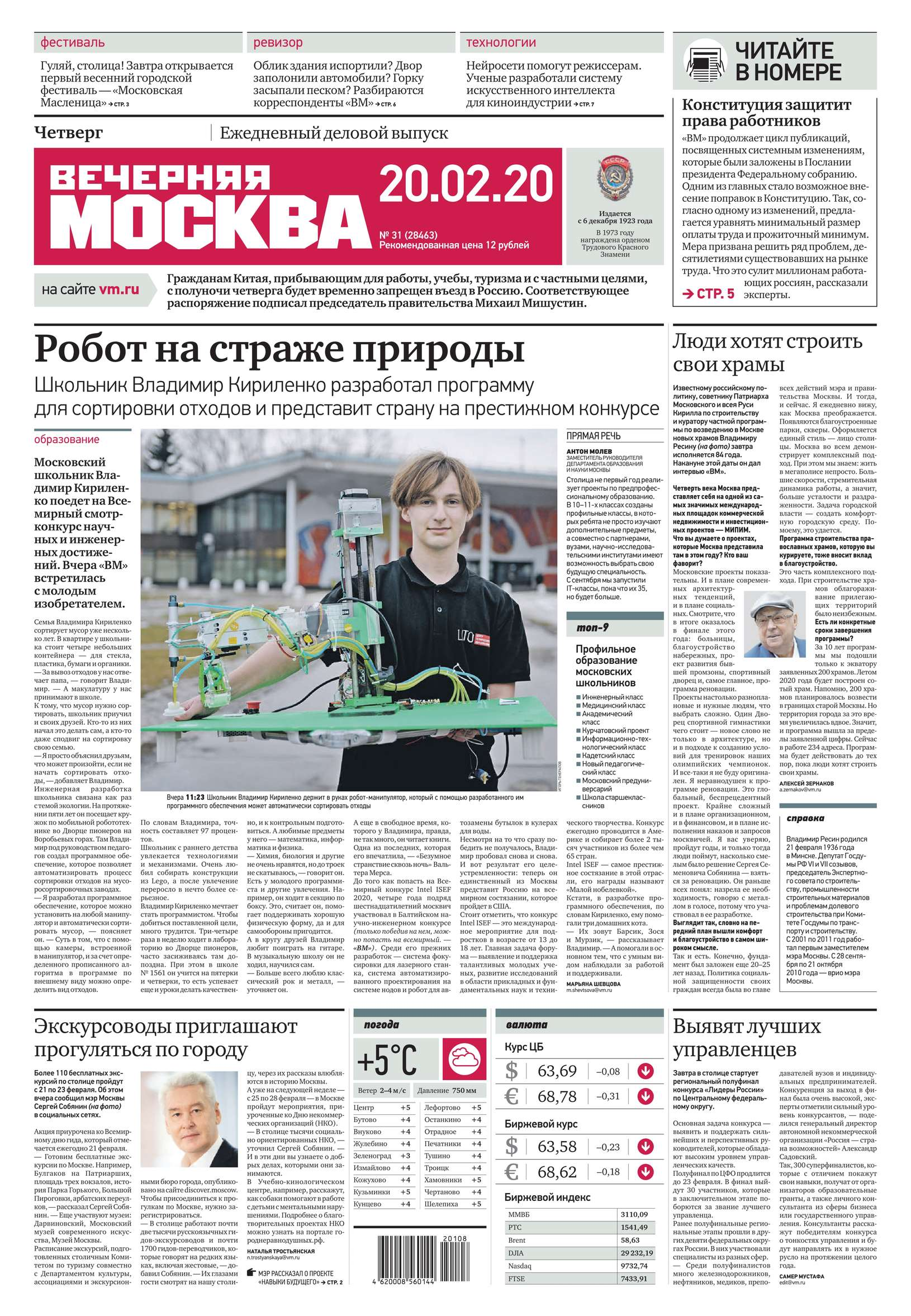 Редакция газеты Вечерняя Москва Вечерняя Москва 31-2020