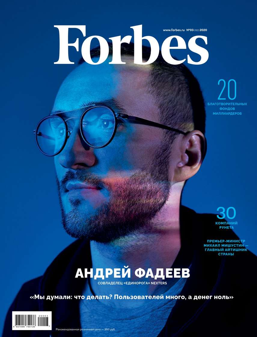 Редакция журнала Forbes Forbes 03-2020 редакция журнала forbes woman forbes woman 02 2017