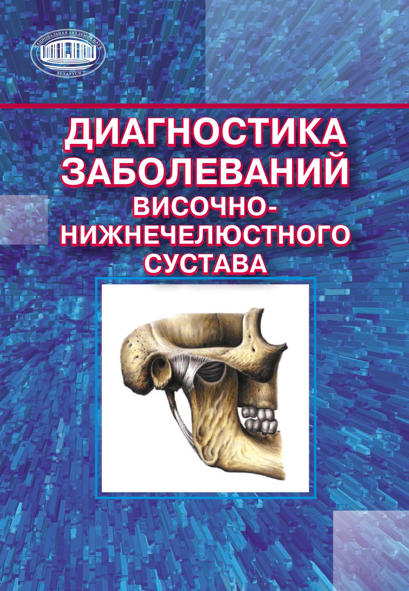 цена на Коллектив авторов Диагностика заболеваний височно-нижнечелюстного сустава