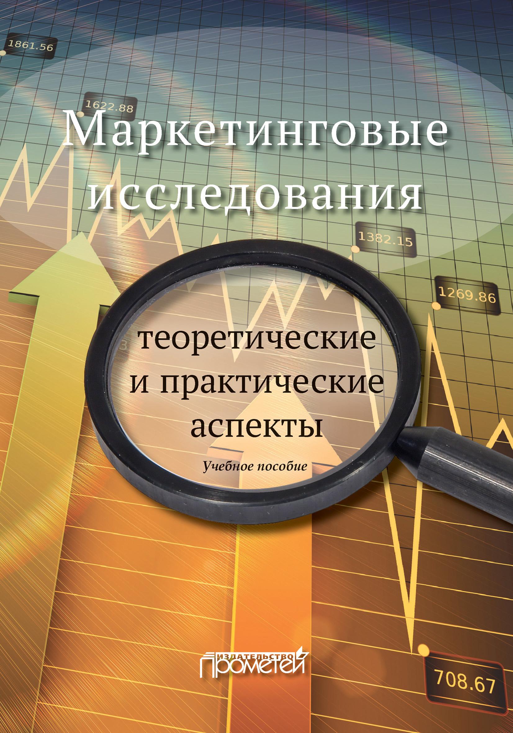 Наталья Петровна Реброва Маркетинговые исследования: теоретические и практические аспекты
