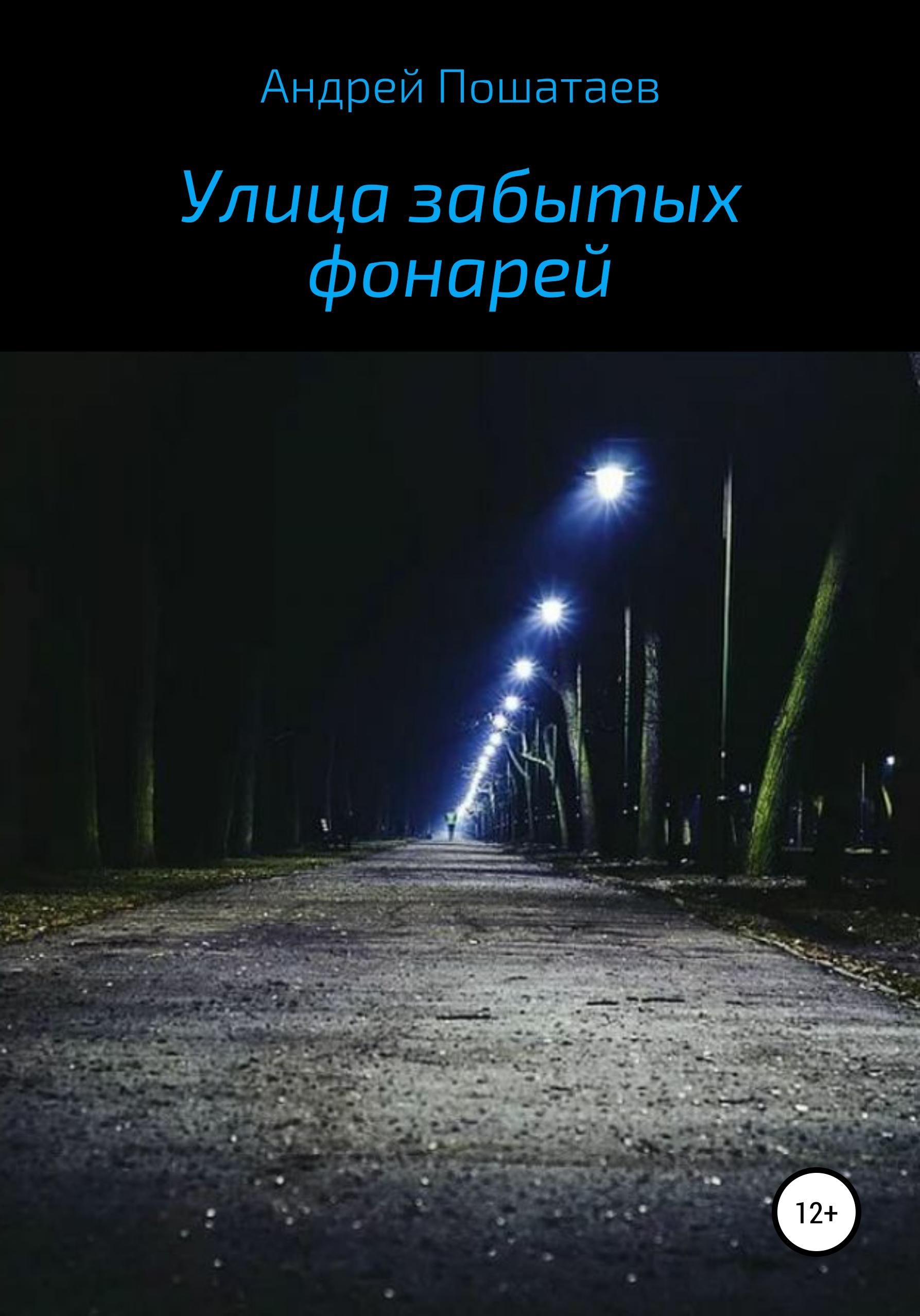Андрей Анатольевич Пошатаев Улица забытых фонарей посняков андрей анатольевич рысь 3 легионер