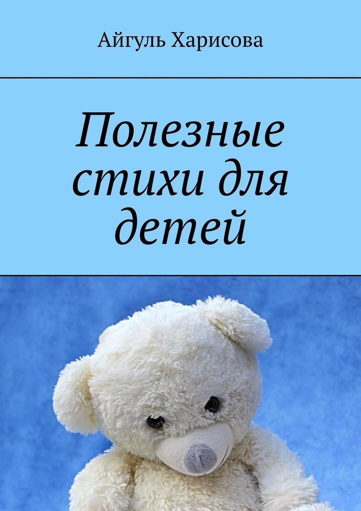 Айгуль Харисова Полезные стихи для детей с подростком каждый день полезные советы для родителей