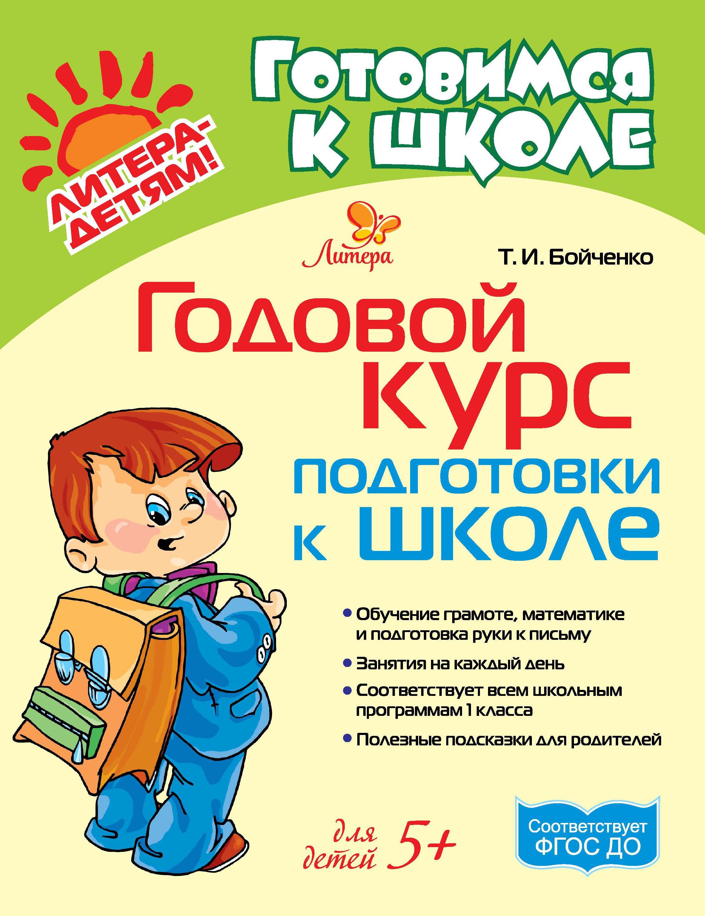 Т. И. Бойченко Годовой курс подготовки к школе с подростком каждый день полезные советы для родителей