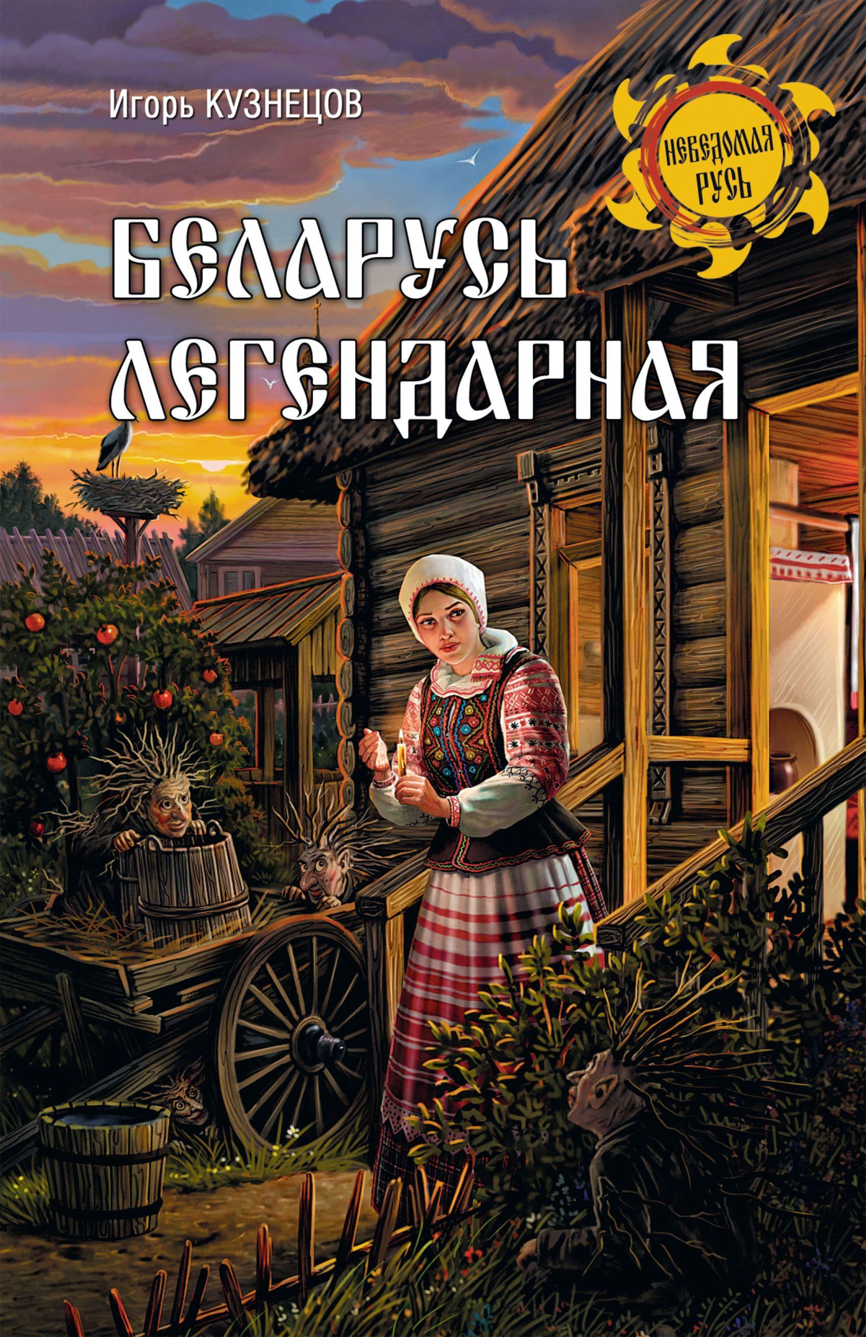 Беларусь легендарная