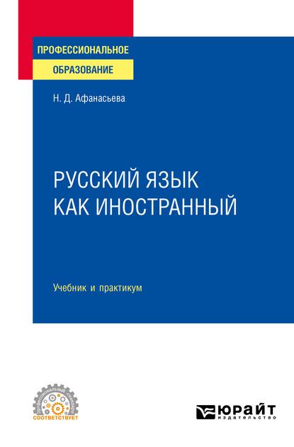 Любовь Алексеевна Лобанова / Русский язык как иностранный. Учебник и практикум для СПО