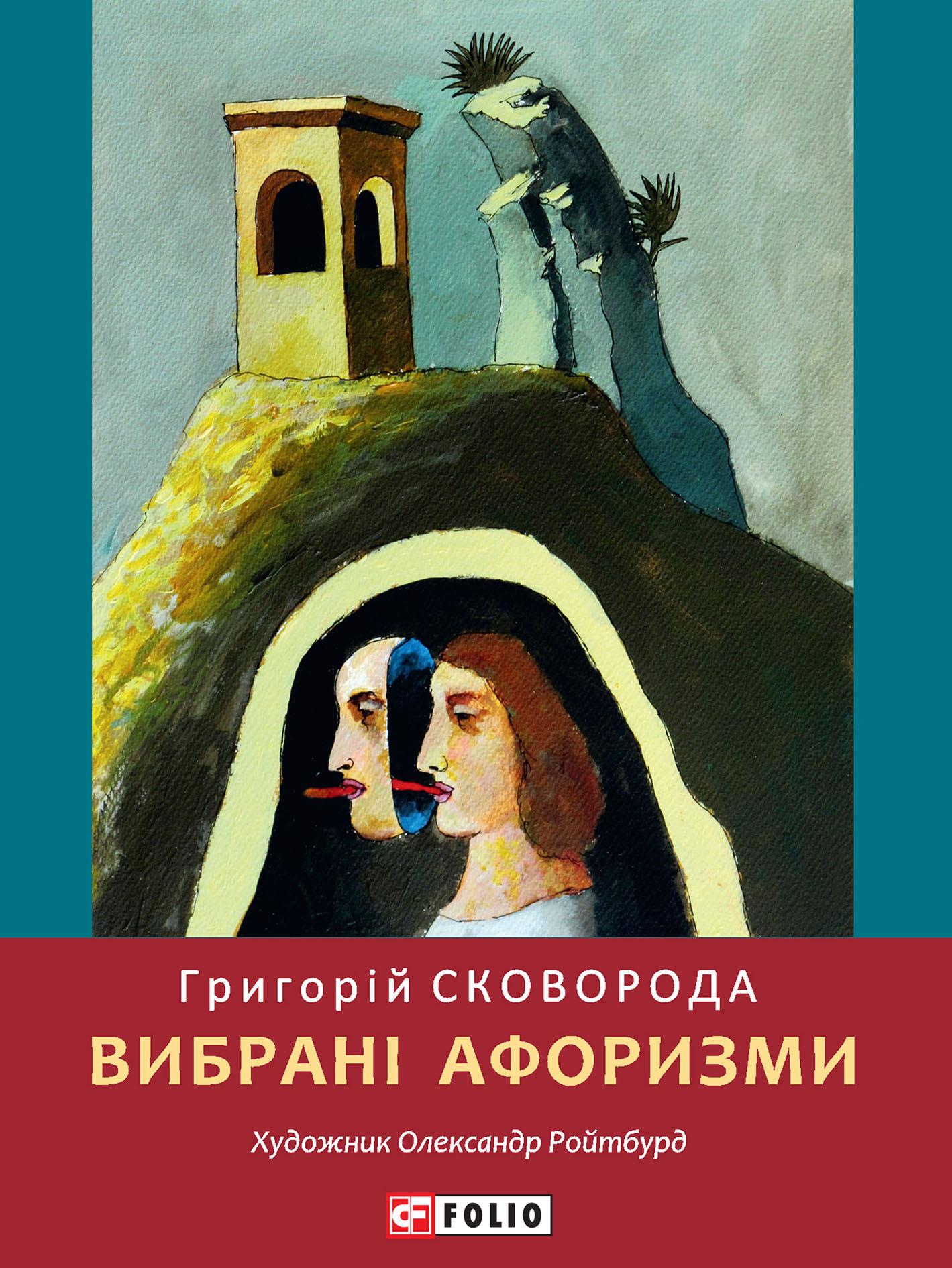 Григорий Сковорода Вибрані афоризми антін щегельський мемуари українського казанови