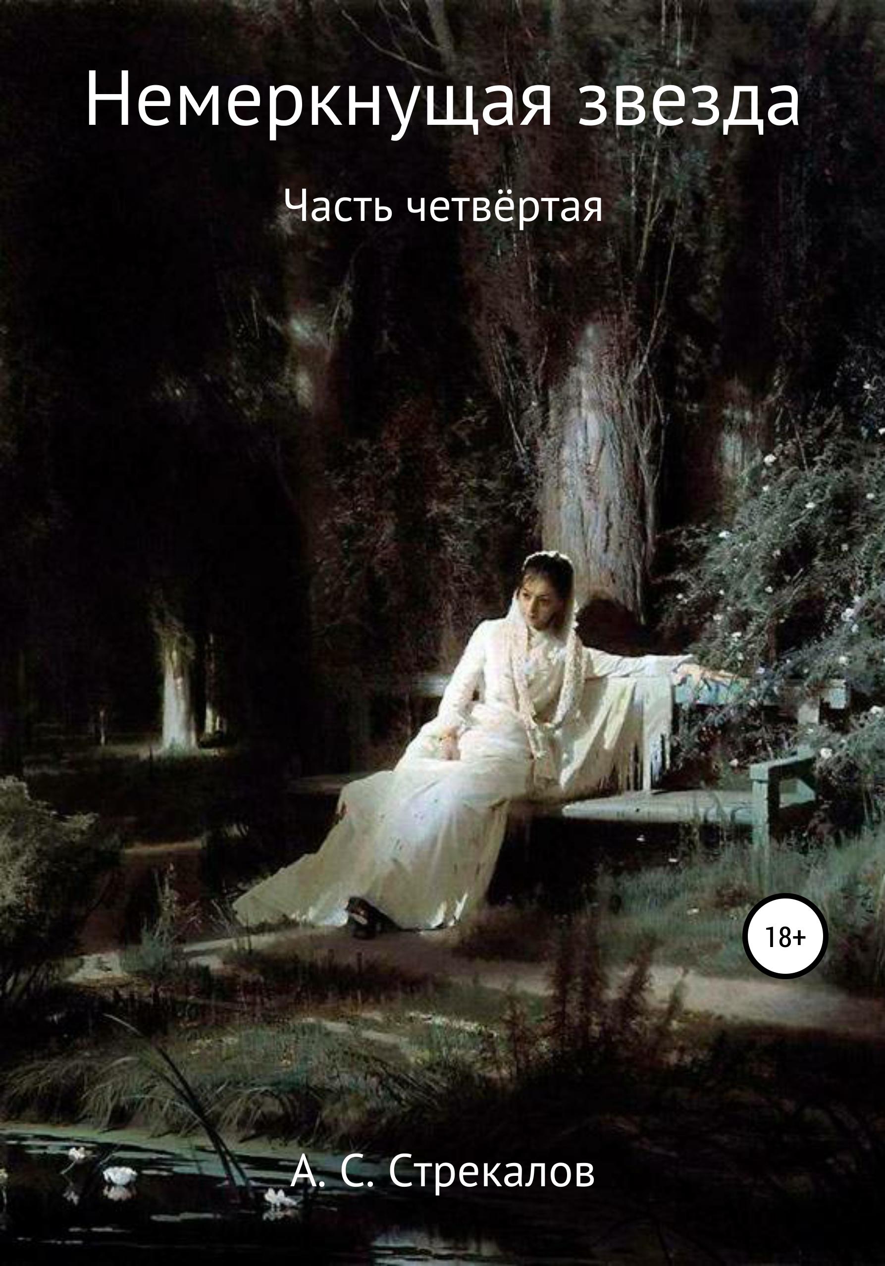 Александр Сергеевич Стрекалов Немеркнущая звезда. Часть четвёртая