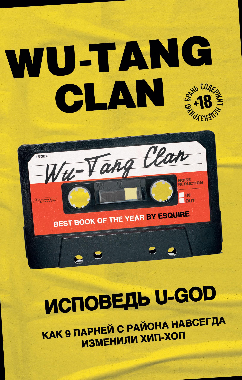 Ламонт Хокинс Wu-Tang Clan. Исповедь U-GOD. Как 9 парней с района навсегда изменили хип-хоп
