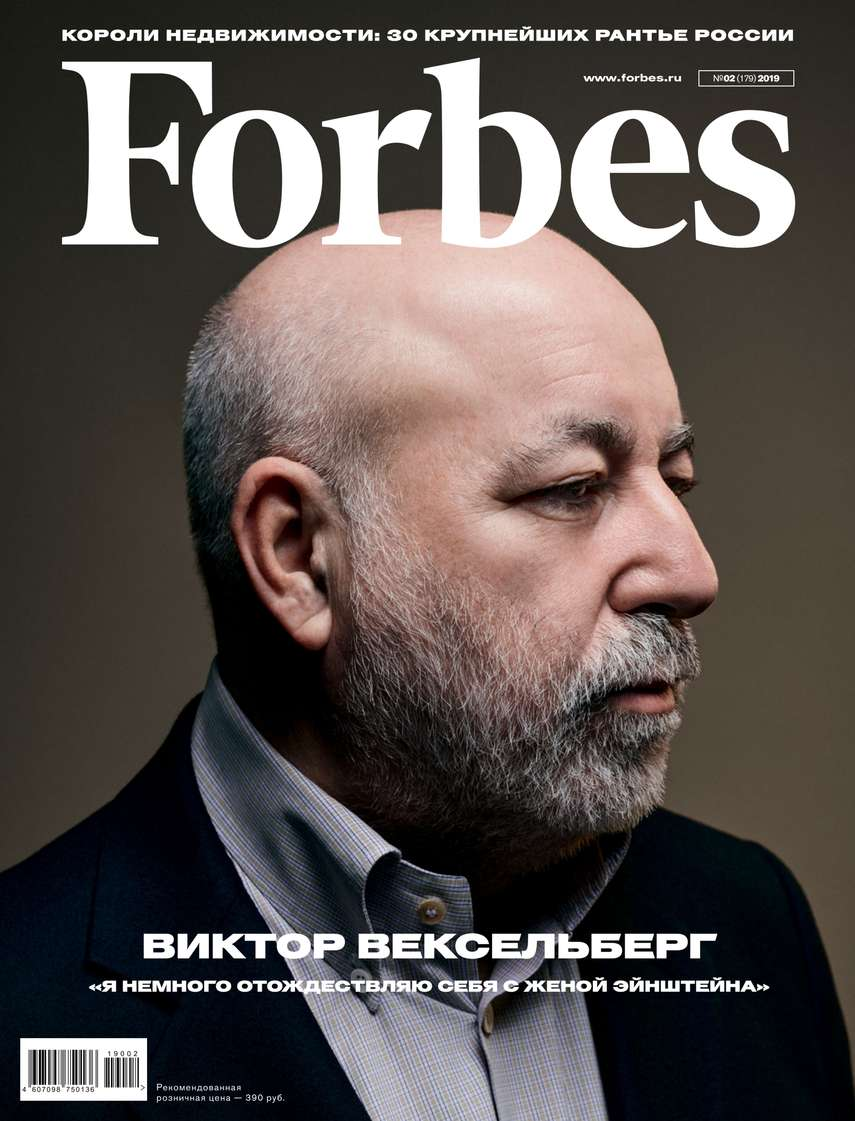 Редакция журнала Forbes Forbes 02-2019 редакция журнала forbes woman forbes woman 02 2017