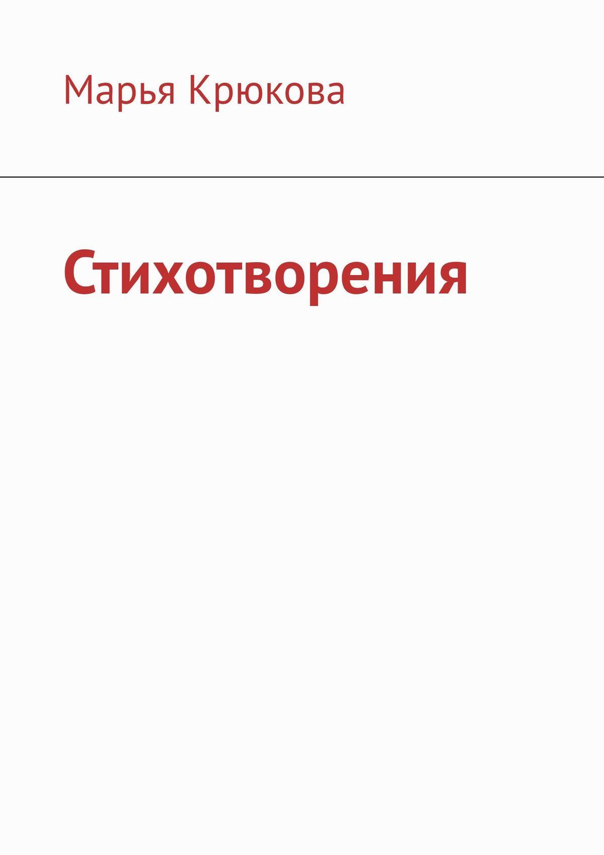 Марья Крюкова Стихотворения равновесие стихотворения
