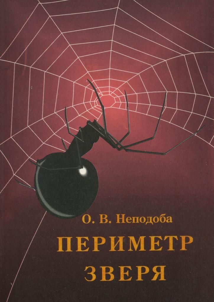 Ольга Неподоба Периметр зверя арика блайдд книга зверя