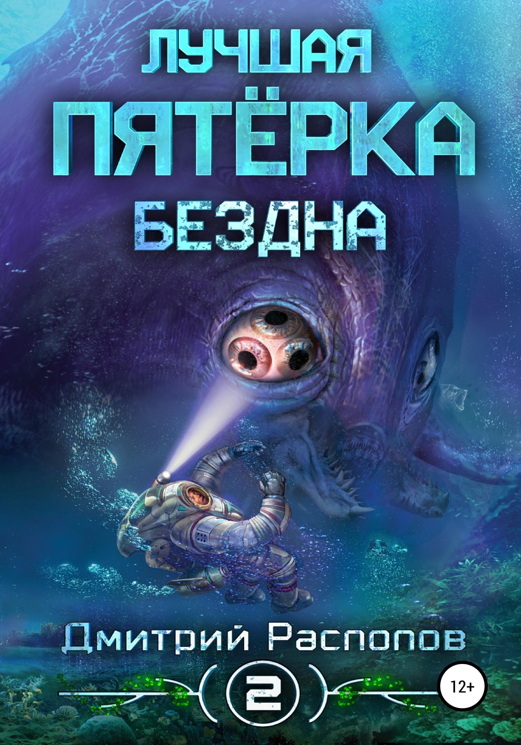 Дмитрий Распопов «Лучшая пятёрка. Бездна»