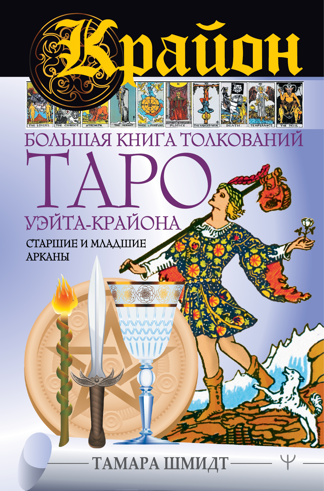 Тамара Шмидт «Крайон. Большая книга толкований Таро Уэйта-Крайона. Старшие и младшие арканы»