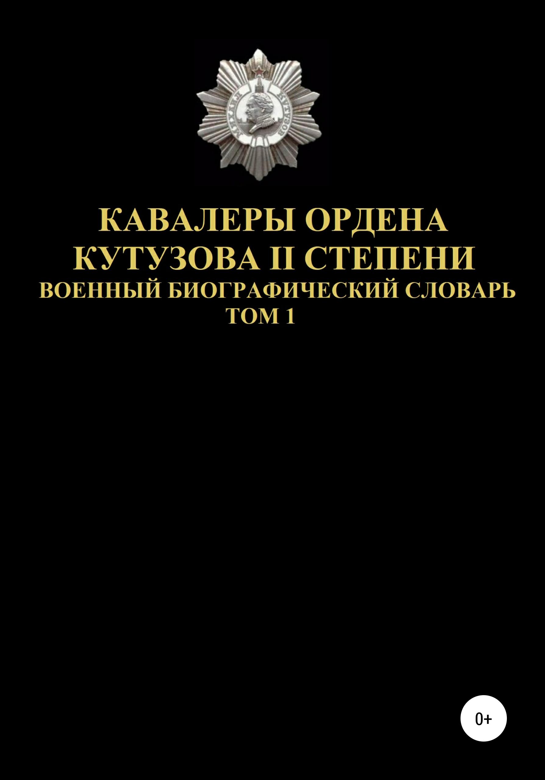 Денис Юрьевич Соловьев Кавалеры ордена Кутузова II степени. Том 1