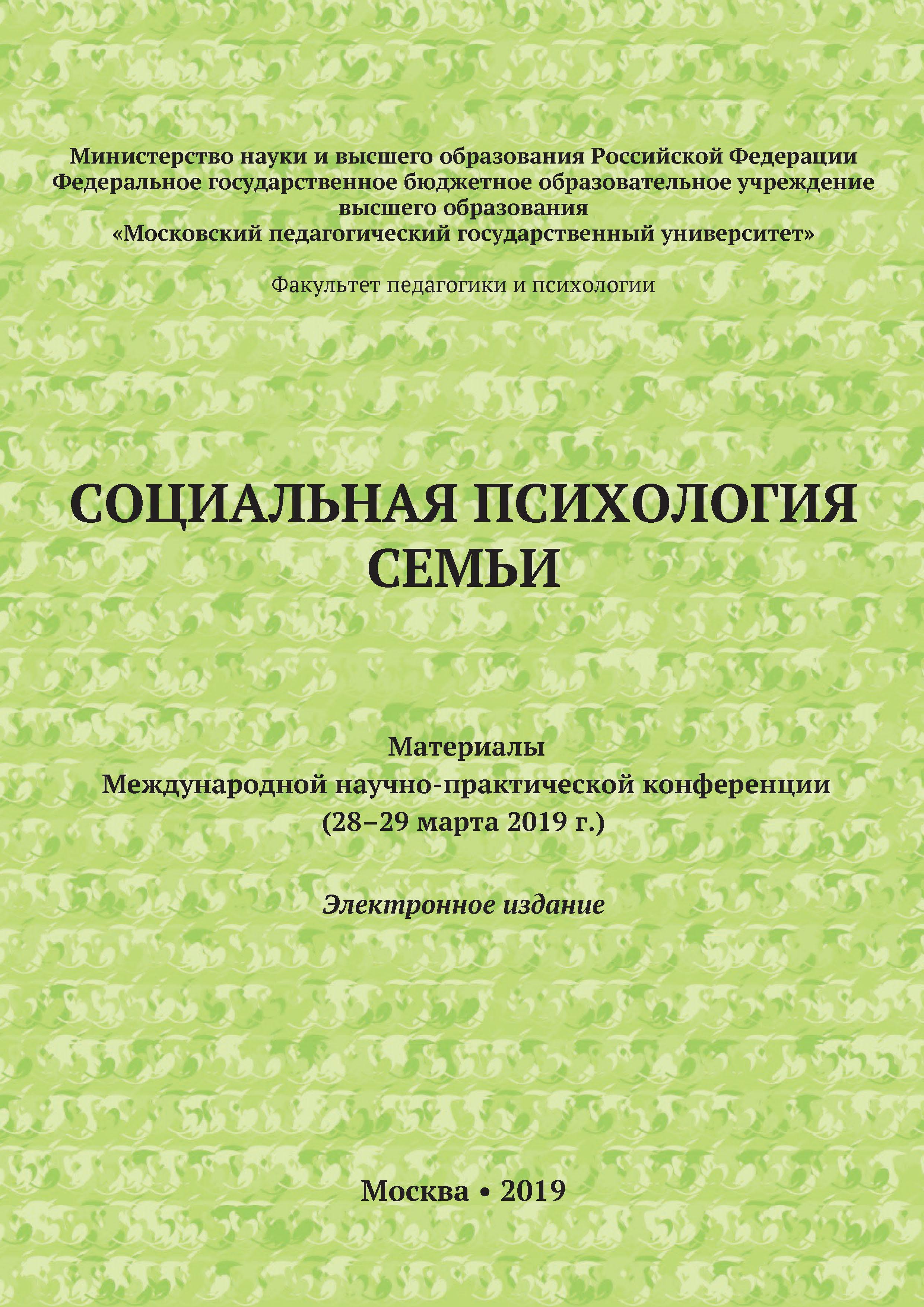 Социальная психология семьи. Материалы Международной научно-практической конференции (28–29 марта 2019 г.)