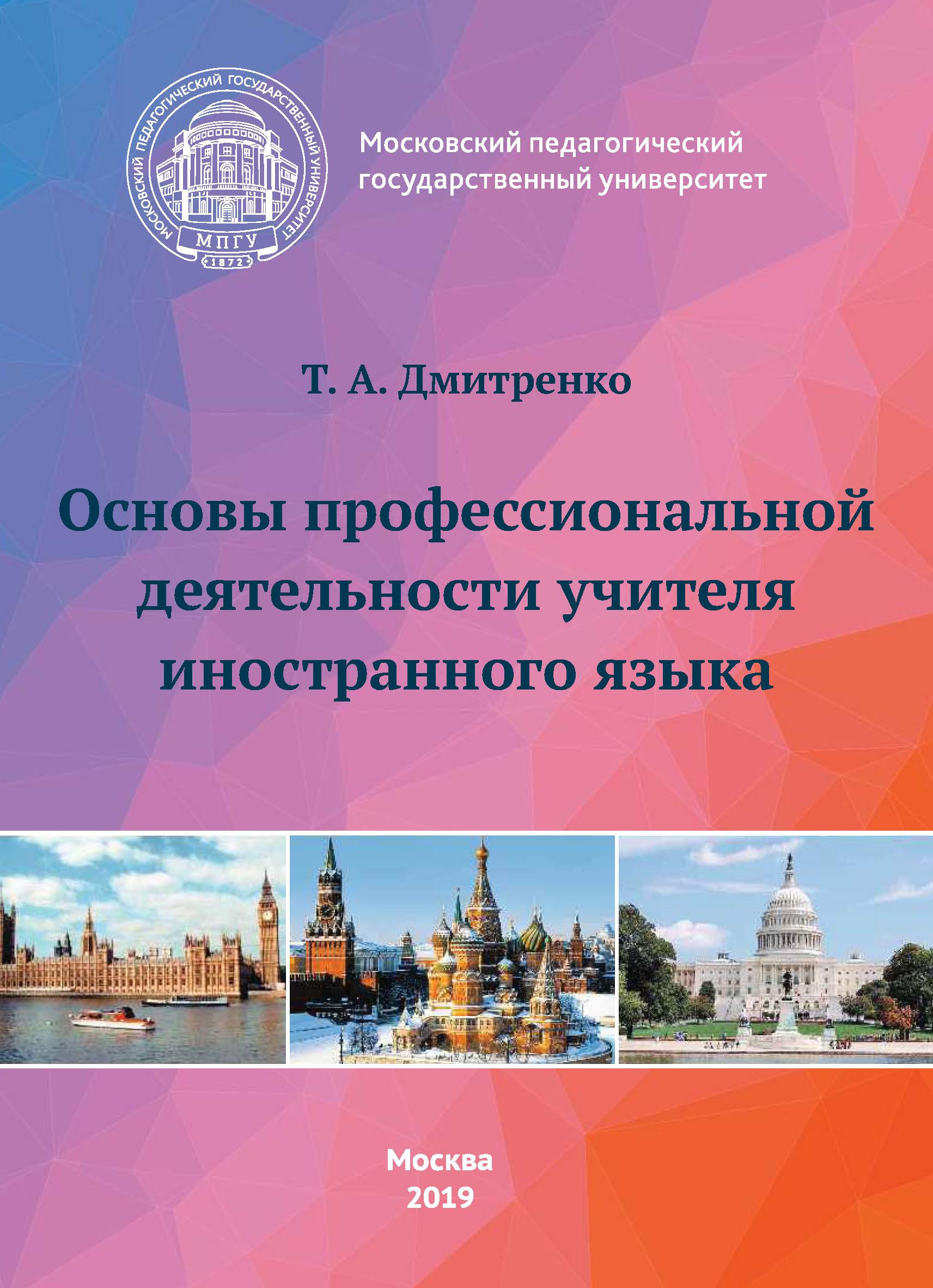 Т. А. Дмитренко Основы профессиональной деятельности учителя иностранного языка