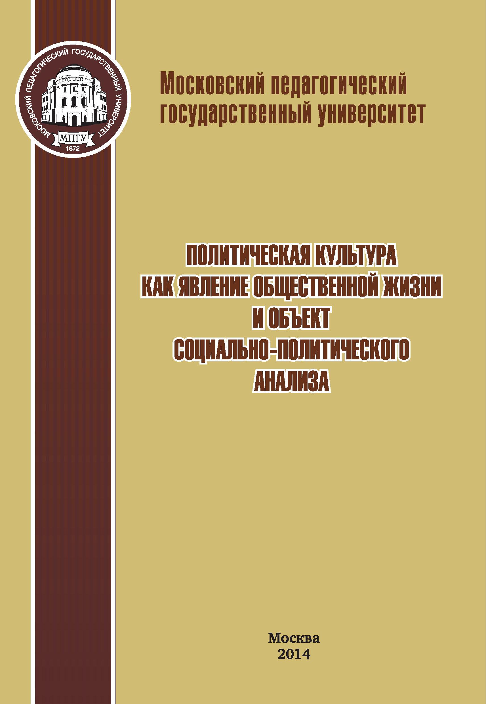 Коллектив авторов Политическая культура как явление общественной жизни и объект социально-политического анализа