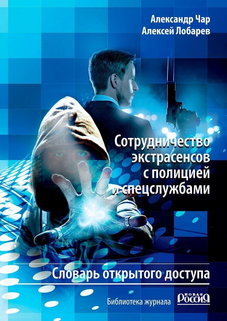 sotrudnichestvo ekstrasensov s politsiey i spetssluzhbami slovar otkrytogo dostupa biblioteka zhurnala novaya rossiya