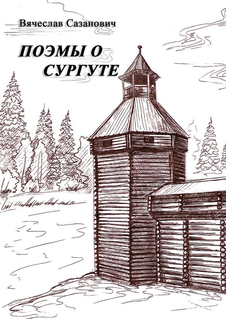 Вячеслав Сазанович Поэмы оСургуте