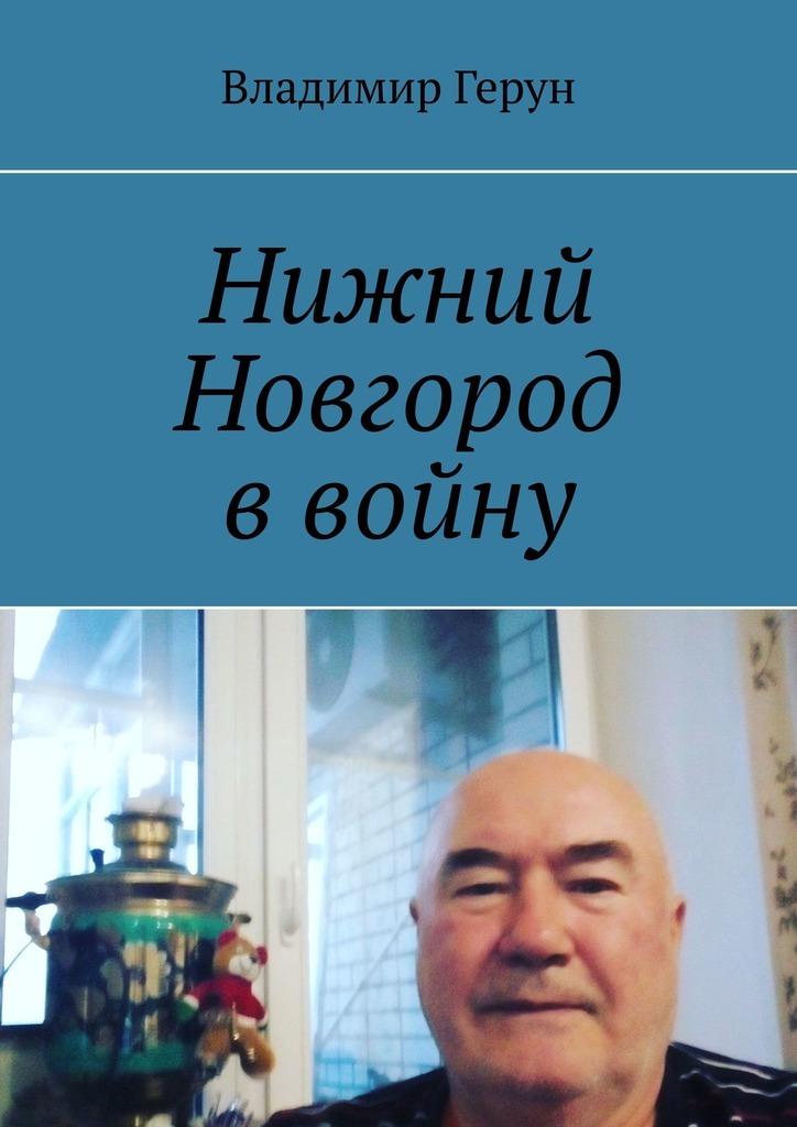 Владимир Герун Нижний Новгород ввойну