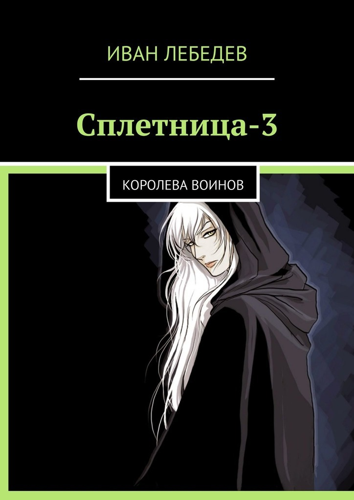 Иван Максимович Лебедев Сплетница-3. Королева воинов