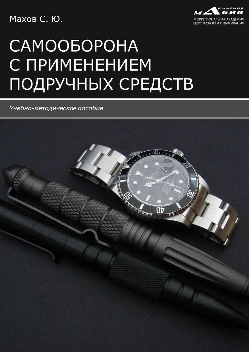 С. Ю. Махов Самооборона с применением подручных средств
