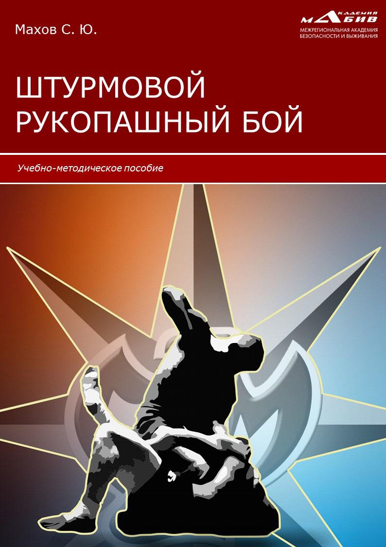 С. Ю. Махов Штурмовой рукопашный бой цена 2017