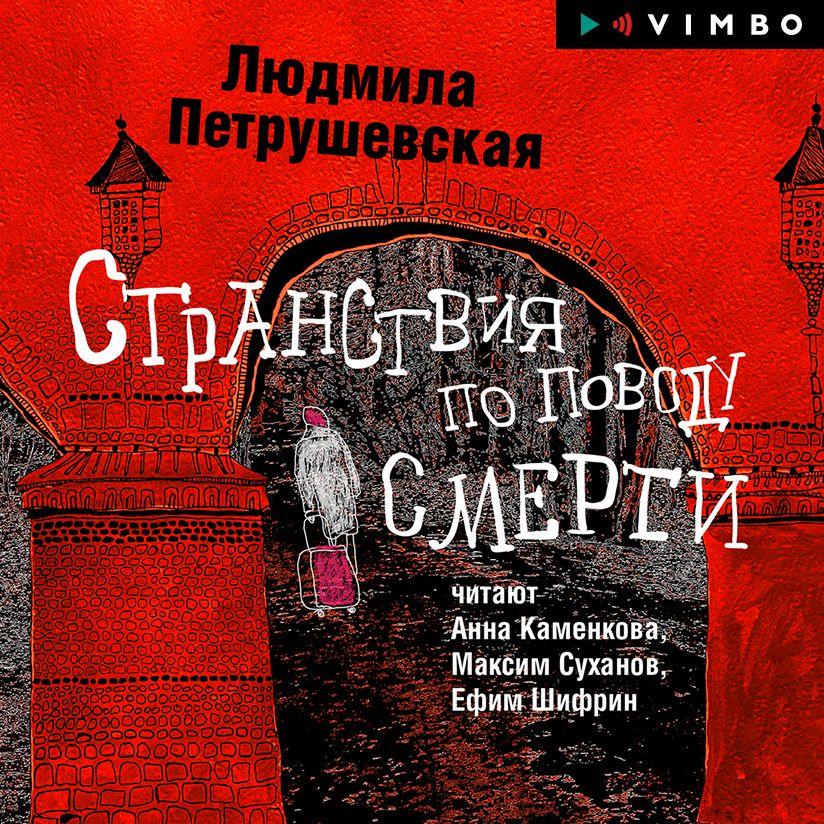 Людмила Петрушевская Странствия по поводу смерти (сборник)